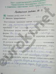 ГДЗ Проверочные и контрольные работы по русскому языку класс  20стр