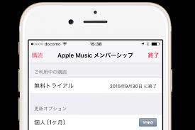 アップル ミュージック 無料 期間