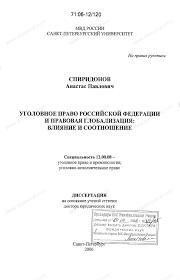 Диссертация на тему Уголовное право Российской Федерации и  Диссертация и автореферат на тему Уголовное право Российской Федерации и правовая глобализация влияние и