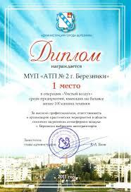 Лицензии дипломы сертификаты Фотогалерея МУП  Диплом 1 место участие в операции Чистый воздух