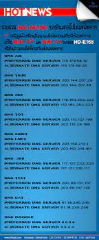Infosat - รวบรวม DNS server ของอินเตอร์เน็ตแต่ละค่าย ....