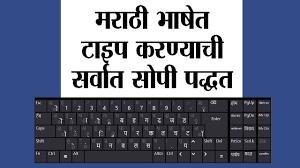 Shree Lipi Typing Chart