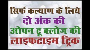 16 12 2019 Only Kalyan Matka Open To Close Life Time Trick