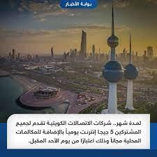 الكويت اليوم - Home