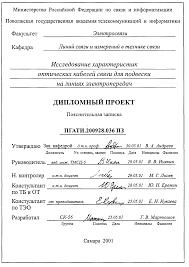 Пояснительная записка Рисунок 1 1 Пример оформления титульного листа пояснительной записки ДП