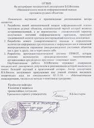 Отзыв на автореферат кандидатской диссертации образец  Рггму диссертационные советы защита диссертации