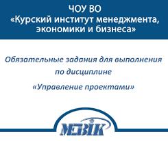 МЭБИК Управление проектами ТМ Ответы ⋆ Курсовые работы на  МЭБИК Управление проектами ТМ 009 116 Ответы