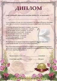 Грамоты на Свадьбу  Свадебные грамоты Диплом невесты