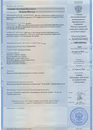 Приложение к диплому форма Услуга Москва Приложение к диплому форма