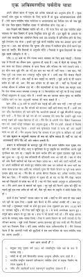 essay on solar system in marathi solar system introduction essay