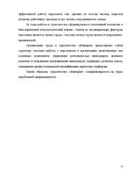 Отчет по практике в турагентстве Империя Отчёт по практике Отчёт по практике Отчет по практике в турагентстве Империя 6