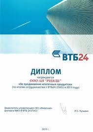 Лицензии награды Агентство Недвижимости РИЭЛЬ  Диплом партнера ПАО ВТБ 24