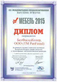 Сертификаты компании pan fasad tm Диплом на выставке МЕБЕЛЬ 2015 Беларусь