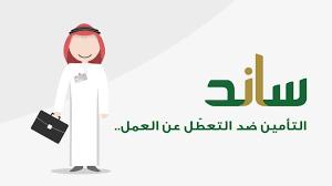 شروط وخطوات التسجيل في ساند وموعد صرف الدعم   صحيفة المواطن الإلكترونية