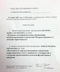 Брижак Полина Евгеньевна Объявление о защите · Автореферат диссертации