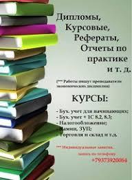 Курсы Бух учет Налоги С в Чебоксарах Дипломы ВКонтакте Курсы Бух учет Налоги 1С в Чебоксарах 33 Дипломы 33