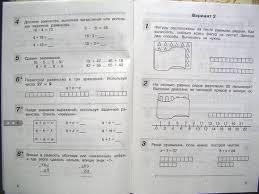 Готовые домашние задания для класса по математике демидова  Готовые домашние задания для 2 класса по математике демидова 2 часть