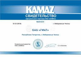Дипломы компания ОАО РИАТ  Дипломы и награды компании ОАО РИАТ