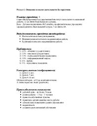 Отчет по ознакомительной практике в Детской поликлинике № и в  Отчет по ознакомительной практике в Детской поликлинике № 5 и в Государственном образовательном учреждении среднего профессионального образования
