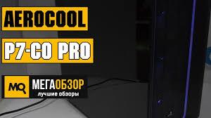 <b>AeroCool P7</b>-<b>C0 Pro</b> обзор <b>корпуса</b> - YouTube