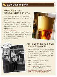 ラガー ビール と は