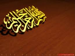 bismillah wallpapers desktop wallpapers 123