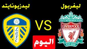 مباراة ليفربول وليدز يونايتد اليوم في الدوري الانجليزي - YouTube