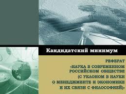 Электронные книги Наука и образование Рефераты Интернет  История и философия науки реферат