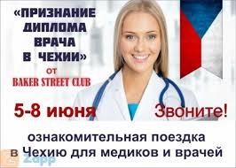 Подтверждение диплома врача в Чехии в Днепре объявление на zapp Подтверждение диплома врача в Чехии Днепр Днепропетровск