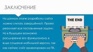 Разработка проекта обучающего web сайта по информационным  На данном этапе разработку сайта можно считать завершённой Проект реализует все поставленные задачи Но в будущем возможно расширение его функционала в