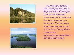 Реферат Западно Сибирский экономический район Западно Сибирский экономический район