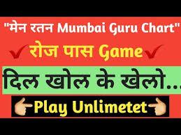 Main Ratan Mumbai Chart Today 29 7 2019 To 2 8 2019
