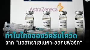 """เทียบ """"วัคซีนโควิด-19"""" ทำไมไทยต้องจอง """"แอสตราเซเนกา-ออกซฟอร์ด"""" : PPTVHD36"""