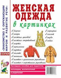 <b>Женская одежда в картинках</b>. Наглядное пособие для педагогов ...