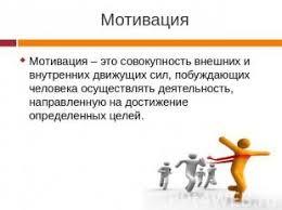 Презентация Мотивация и стимулирование персонала на АЭС  слайда 2 Мотивация Мотивация это совокупность внешних и внутренних движущих сил побужд