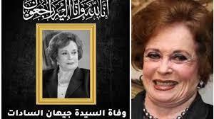 وفاه جيهان السادات زوجه الرئيس الراحل انور السادات - YouTube