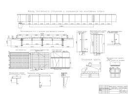 Курсовые проекты по строительству мостов и дорог Проектирование металлического моста