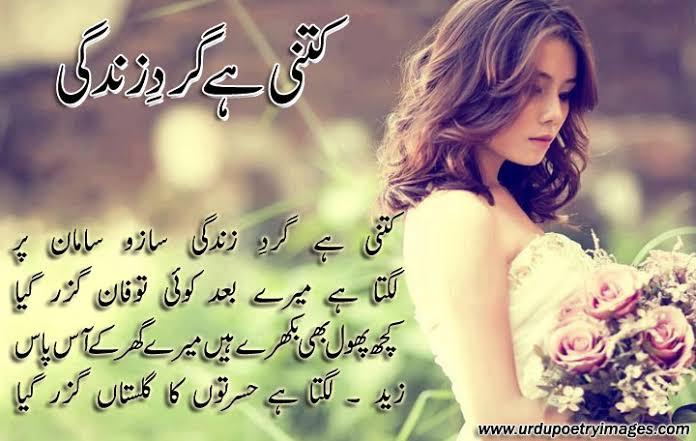 sukoon shayari urdu