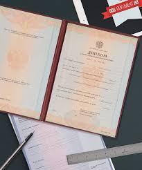 Цены на покупку дипломов и других документов в Санкт Петербурге  Прочие документов которые вы можете купить