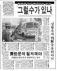 「青瓦台襲撃未遂事件」の画像検索結果