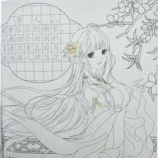 かわいい大人の塗り絵 古代中国 キャラクター 2000 メルカリ スマホでかんたん フリマアプリ