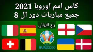 موعد وتوقيت جميع مباريات دور ال 8 كأس امم اوروبا 2021 - YouTube