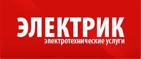 Электрик на дом услуги электрика в Спб недорого чисто и  Услуги электрика в Санкт Петербурге