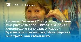 Наталья Катаева (Мордюкова): Нонна мне рассказывала - играя в