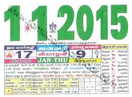 online calendars 2015 january 2015 calendar printable pdf free online calendars best
