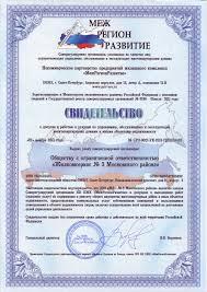 Свидетельства и дипломы Жилкомсервис № Московского района Свидетельства и дипломы