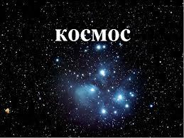Конспект урока и презентация по познанию мира на тему Понятие о  космос