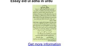 essay eid ul adha in urdu google docs