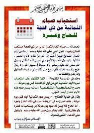 طُوبى للغرباء - استحباب صيام الثمانية من ذي الحجة للحاج...