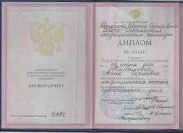 Диплом медицинской сестры Дипломы и сертификаты Косметолог  Диплом медицинской сестры